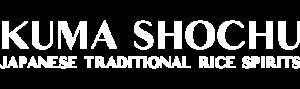 Kuma Shochu Distilleries Tourism Council